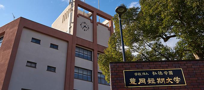 豊岡キャンパス